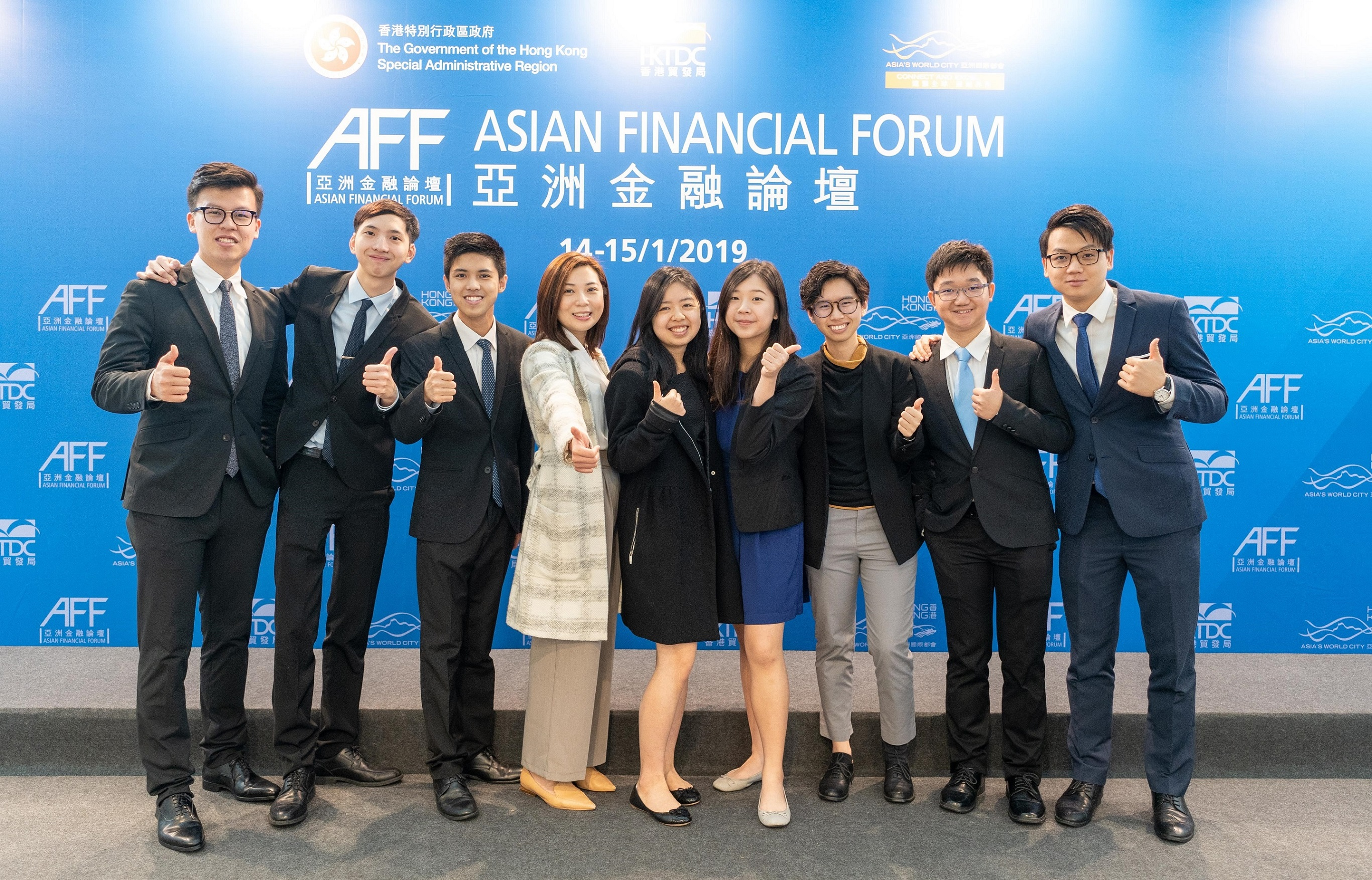 亚洲金融论坛(Asian Financial Forum)