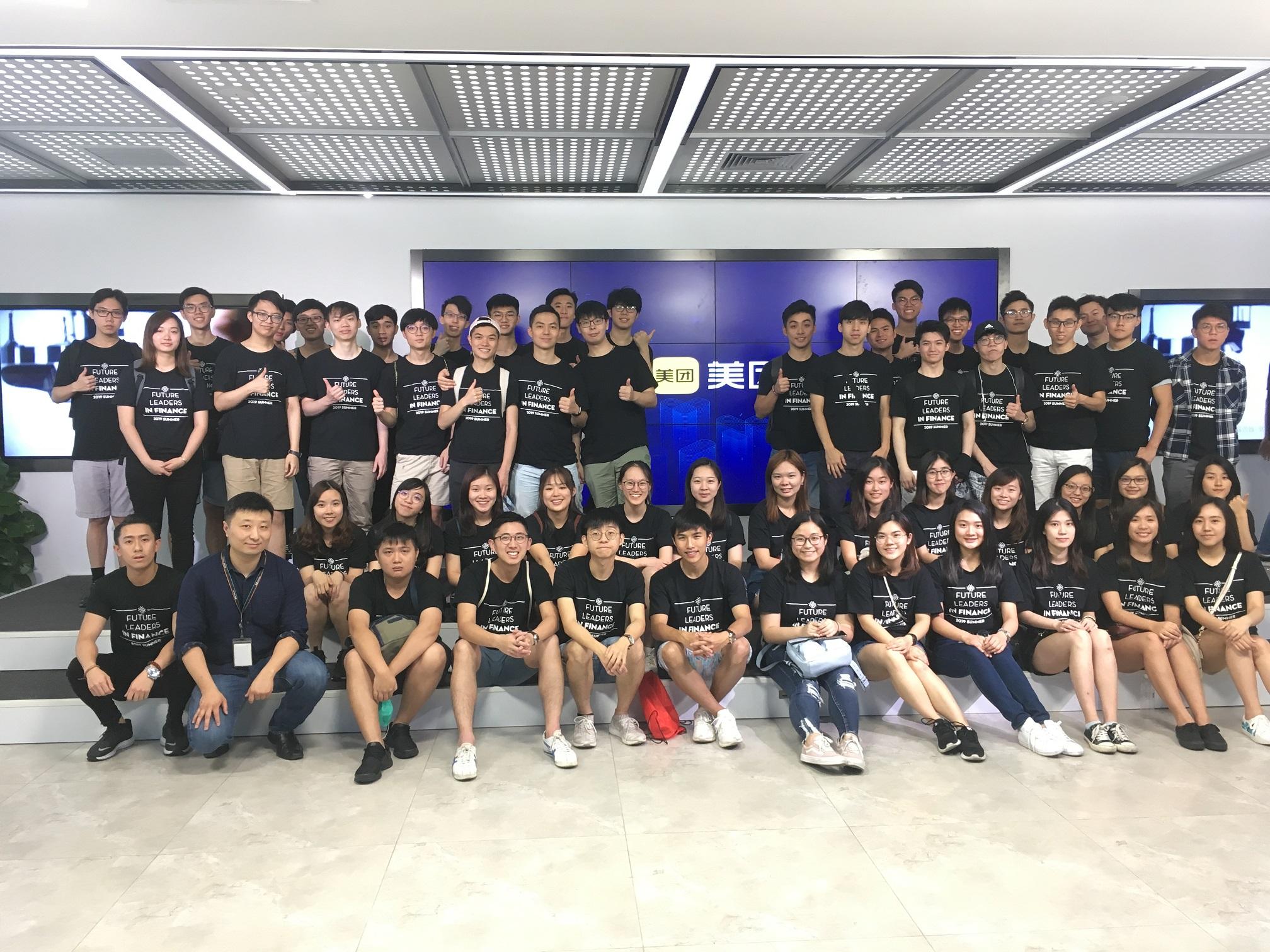 「2019金融青年匯」北京暑期實習團 — 走進美團感受互聯網企業創新,走進工體爲中赫國安加油